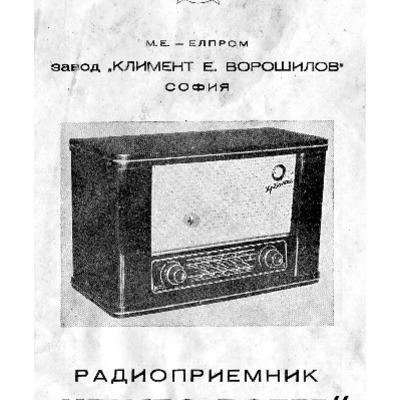 """Радиоприемник """"Христо Ботев"""" Р ІІІ 56-1"""