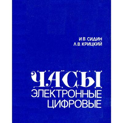 S-Часовници Сидицин.И.1987.jpg