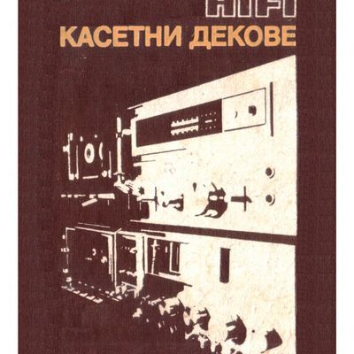 S-Хи-Фи касетни декове Б.Орозов 1987.jpg