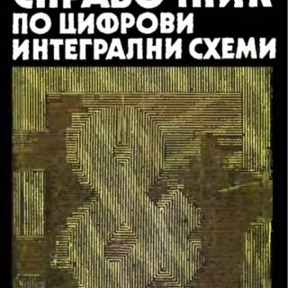 Цифрови Интегрални Схеми, второ, преработено и допълнено издание.&lt;br /&gt;<br /> Първото е издадено през 1981 г.
