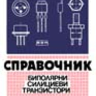 Биполярни силициеви Транзистори
