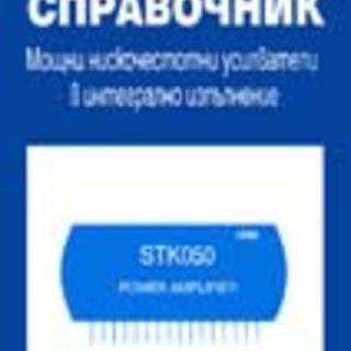 Мощни НЧУ в Интегрално изпълнение&lt;br /&gt;<br /> Разширено издание