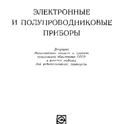 Электронные и полупроводниковые приборы, А. В. Дыкин, М., Энергия, 1963.pdf