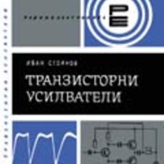 Транзисторни Усилватели