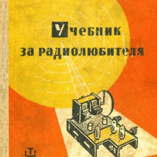 Учебник_за_радиолюбителя.pdf