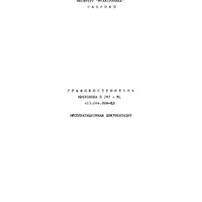 Плотер Микроника П 297-М1, Експлоатационна документация.pdf