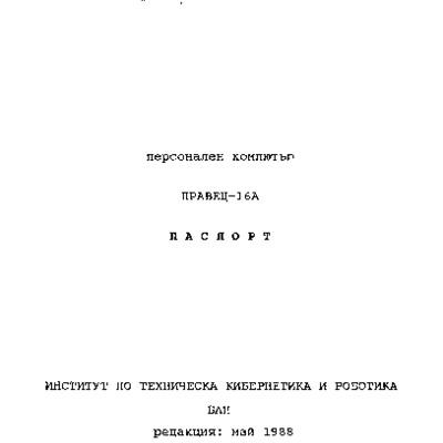 Персонален компютър Правец-16a, паспорт, ИТКР БАН, 1988.pdf
