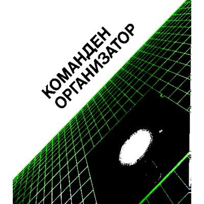 Команден организатор, Ръководство на потребителя.pdf