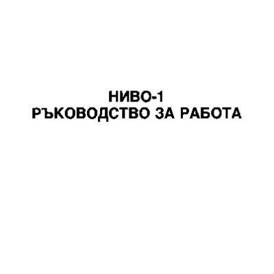 НИВО-1