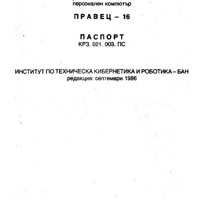 Правец-16, технически паспорт