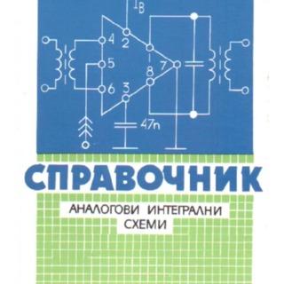 Справочник по аналогови интегрални схеми