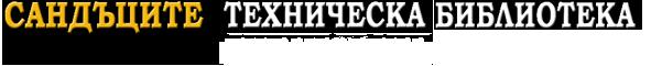 Техническа Библиотека - Сандъците