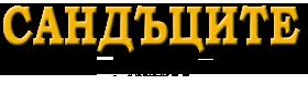 Сандъците - форум за стара електроника